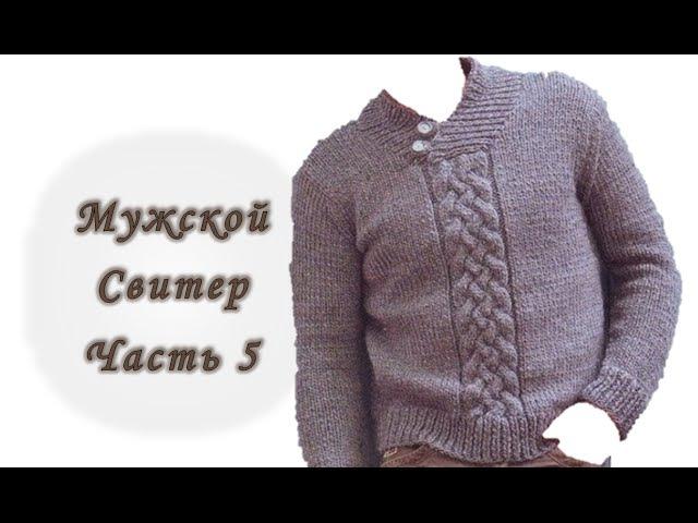Мужской свитер спицами. Реглан сверху. Часть 5. Рукава Men's sweater knitting