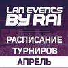 Киберспорт СПБ Lan Events by Rai