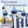 AirPalace   Надувные аттракционы