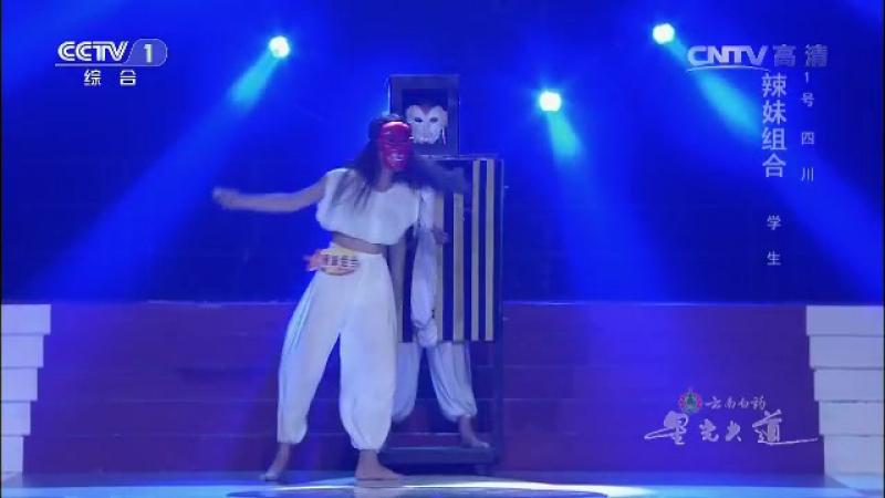 [星光大道]舞蹈魔术《双面》 表演:辣妹组合