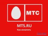 Обзор сайта MTS.ru - Как пополнить баланс МТС через Интернет?