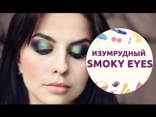 Дымчатый макияж в изумрудных оттенках [Шпильки|Женский журнал]
