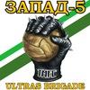 ЗАПАД-5 ULTRAS - фанаты Торпедо Москва