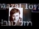 Шедевр Еврейского рэпа. Мазал тов! Это он - это вражеский СИОН. Mazal tov!