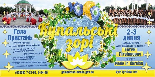 Гола Пристань запрошує всіх бажаючих на фестиваль