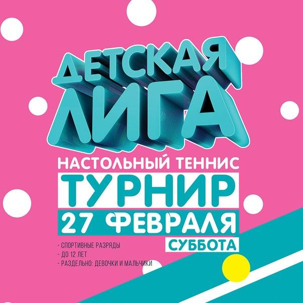 Добро пожалова на детские турниры в Москве!