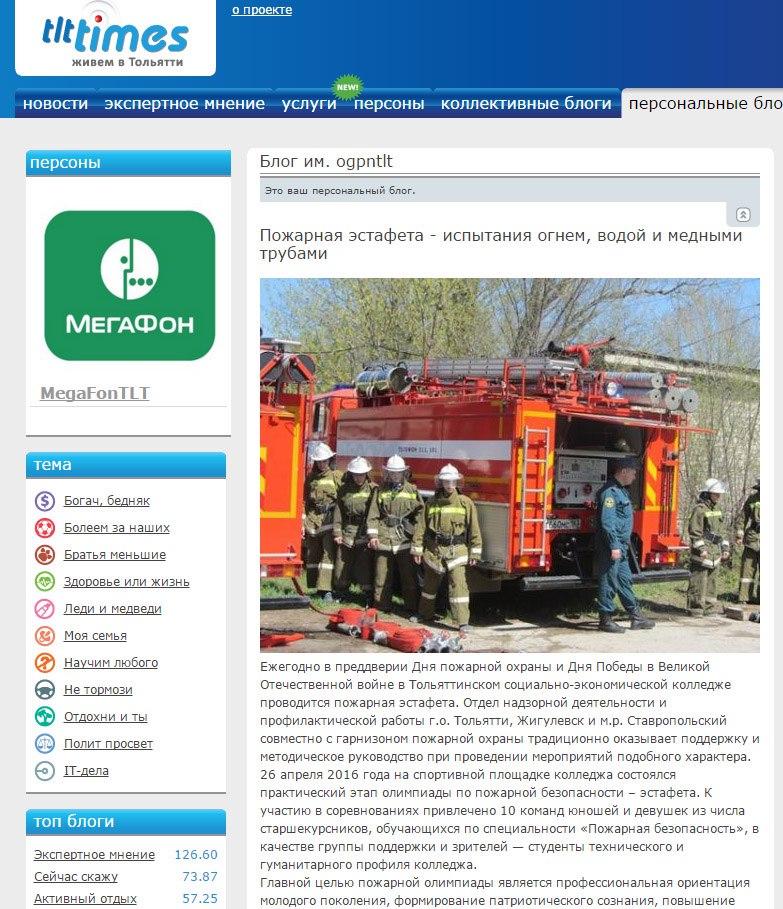Пожарная эстафета - испытание огнем.., портал tlttimes, 26.04.2016.