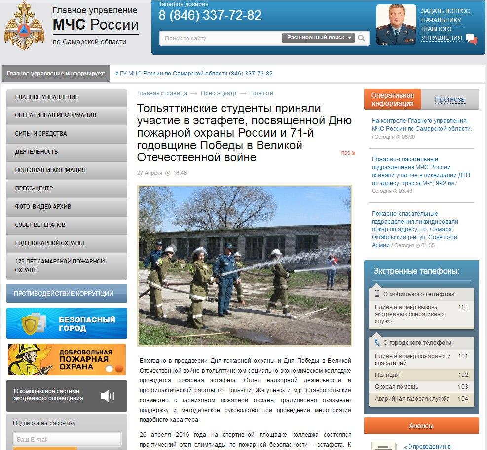 Тольяттинские студенты приняли участие в эстафете.., ГУ МЧС России, 27.04.2016.