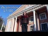 Клуб Поэтов Черноморки. Видео-приглашение на Юбилейный Вечер Поэзии от Анны Гончаровой!