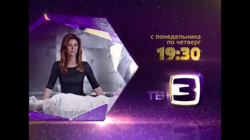 Следствие по телу. Понедельник-четверг 19_30 _ Телеканал ТВ-3