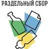 """""""РазДельный Сбор"""" Кудрово"""