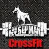 Тренажерный зал Доберман (CrossFit Ульяновск)