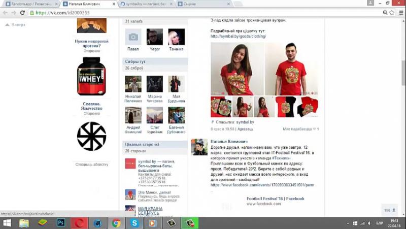 Пераможцы ў конкурсе дзьве цішоткі БНР