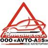 Автошкола АВТО-АСС | SUPER цены на обучение!