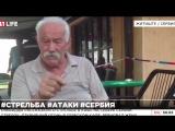 В Сербии пострадавшие рассказали о стрельбе в кафе, где погибло пять человек