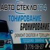 АВТОСТЕКЛО 174 Тонирование Копейск