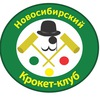 Крокет-Клуб г. Новосибирск