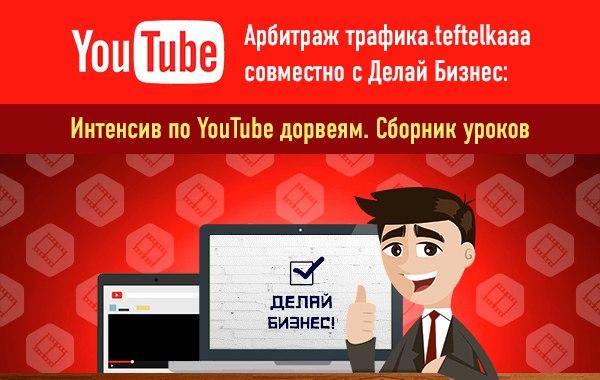 Интенсив по созданию YouTube дорвеев от Арбитраж трафика. teftelkaaa и Делай Бизнес. Сборник уроков ?