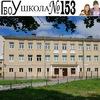 ГБОУ Школа №153
