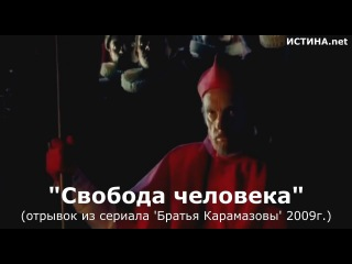 Человек и его свобода (отрывок из сериала 'Братья Карамазовы' 2009г.)