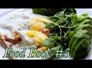 🍒Food Book 5: моё МЕНЮ НА НЕДЕЛЮ!🍒Что я ем каждый день🍒 AlenaPetukhova