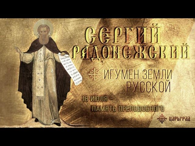 Игумен Земли Русской 18 июля память преподобного Сергия Радонежского