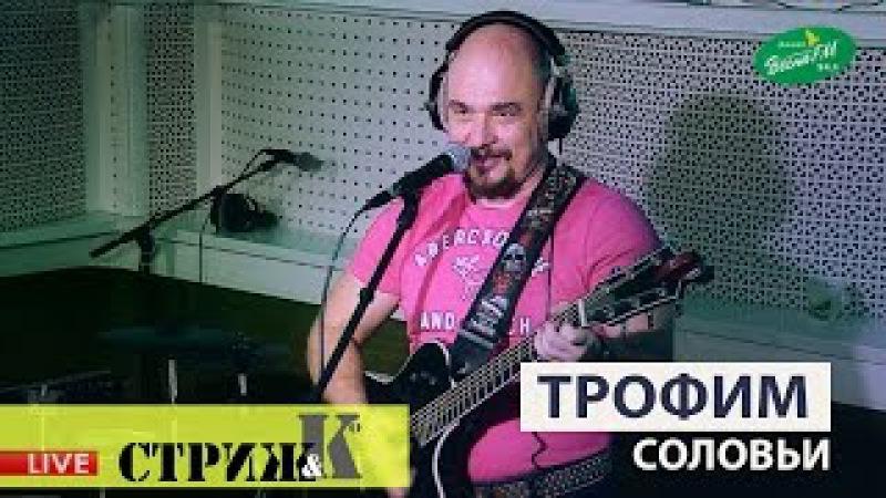 Трофим - Соловей (Весна FM LIVE)
