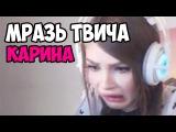 СТРИМЕРША КАРИНА - МРАЗЬ ТВИЧА !!!!!!