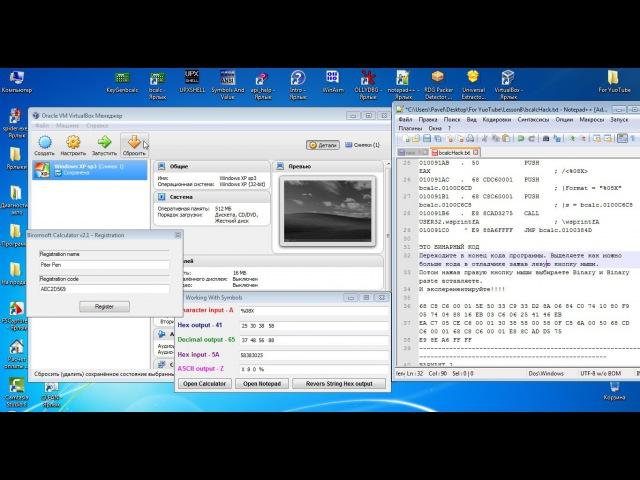 Взлом программ в OllyDbg Lesson8 часть 5 разбор полетов по всему восьмому видео