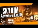 Skyrim Adventure Khajiit 17ep Скайрим Приключения каджита 17эп