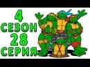 Черепашки Ниндзя Черепашка богач бедняк 4 сезон 28 серия