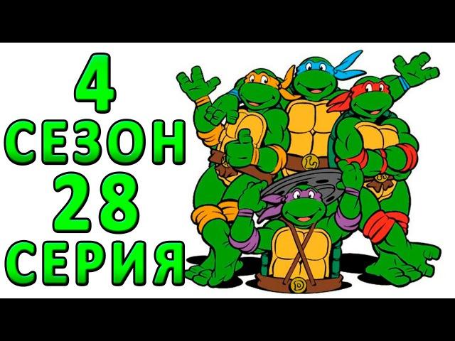Черепашки Ниндзя - Черепашка богач-бедняк (4 сезон 28 серия)