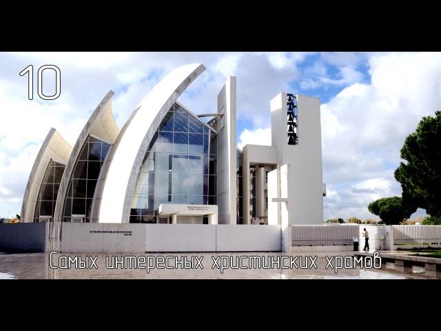 10 самых интересных современных христианских храмов