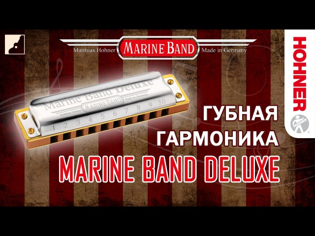 Обзор губной гармоники HOHNER Marine Band Deluxe