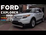 Ford Explorer SQ