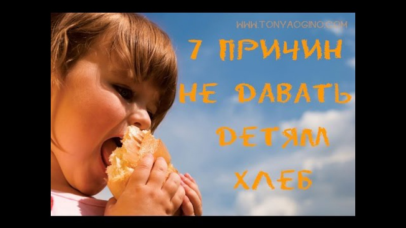 7 Причин Отказаться от Хлеба | Tonya Ogino