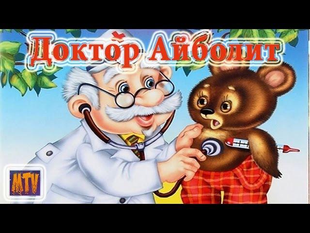 Добрый доктор Айболит мультфильм сказка Корнея Чуковского