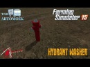 ТОП 6 АВТОМОЕК – 6е место - Hydrant Washer v1.0 Placeable для FS 15 37