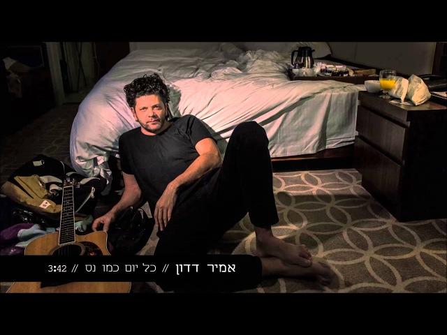 Amir Dadon - Kol yom kmo nes