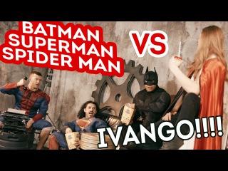Бэтмен против Супермена против Спайдермена: На заре справедливости Ivan #ivanGO