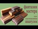 Фантазии мастера при изготовлении шкатулок. Ideas about decor of wooden boxes.