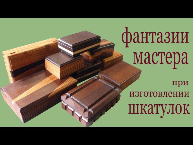 Фантазии мастера при изготовлении шкатулок Ideas about decor of wooden boxes
