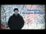 Олег Спицын &amp Солнечный Ветер - Баллада о поисках Истины
