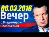 Воскресный вечер с Владимиром Соловьевым 06.03.2016