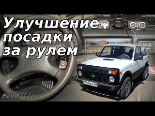 Делаем удобнее Ниву ВАЗ 21214 (Лада 4Х4 2131 NIVA VAZ LADA kolesa auto.ru)-avtoMEN-[UniversalMAN]