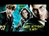 Гарри Поттер и Орден Феникса ► Прохождение #7 ► СНЕГГ ВСТУПАЕТ В ИГРУ