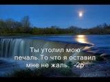 Караоке Христианские песни Горит Твой свет