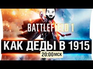 Как деды в 1915! - Battlefield 1 [20-00мск]