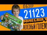 [ОБЗОР] LEGO MINECRAFT 21123: Железный Голем, Зомби, Все дела!