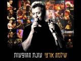Shlomo Atrzi - A soldier's song